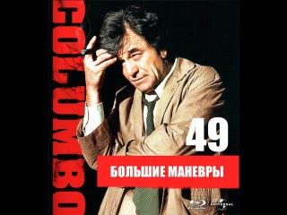 49 серия. Коломбо: Большие маневры / Columbo: Grand Deceptions (1989)