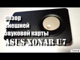 Звуковая карта ASUS Xonar U7. Пробный обзор. [Texnar]