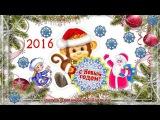 ★С Новым 2016 годом! Символ года Красная Обезьянка!★