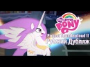 Project Thundercloud II ShadowBox ДУБЛЯЖ My Little Pony fan animation АНИМАЦИЯ ПРО ПОНИ