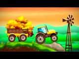 Веселый трактор для малышей. Смотреть мультик про трактор для детей. Строительная техника мультфильм