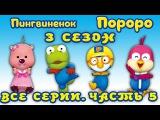 Пингвиненок Пороро Все новые серии в одном видео! 3 сезон, часть 5