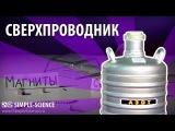 СВЕРХПРОВОДНИК - опыт с жидким азотом и левитацией магнита