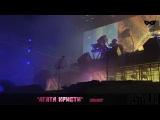 Агата Кристи Эпилог (Нашествие 2010) live 126