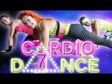 CARDIO DANCE 7 ▲ Танцевальное кардио | Упражнения для пресса и спины | Аэробика для пох ...