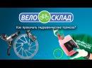 Как прокачать гидравлические тормоза велосипеда ВидеоМастерская