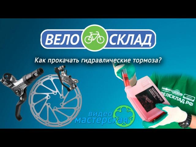 Как прокачать гидравлические тормоза велосипедаВидеоМастерская