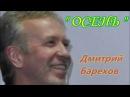 Дмитрий Барехов. Осень муз. Д.Барехов - ст. неизв. автора.