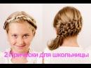 Прически для школьницы к 1 сентября. Hairstyles for Schoolgirl