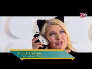 #СпетьЛегко21 Анна Палькина - Котик