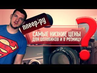 Плеер.ру (pleer.ru): вся суть магазина, подводные камни и что-то ещё.