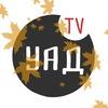 УАД TV
