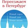 Переезжаем в Петербург| межрегиональные сделки