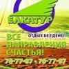Турфирма| Турагентство| Вологда| ЕЛКА Тур