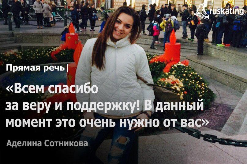 Аделина Сотникова - Страница 48 LPi7m1KpdpI