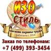 izostil.ru - Магазин Охраны Труда