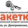 --- Интернет магазин Ракетка ---