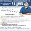 Центр Дикуля в Пятигорске