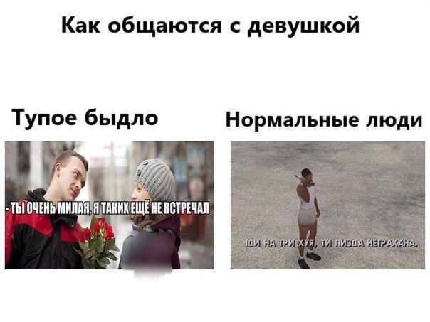 temi-obsheniya-s-devushkami-seks
