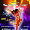"Центр танца ""Dancing Queen - show"" (г. Таганрог)"