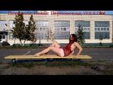 В розовых трусиках и платье шпагат и йога на улице - Нелли Верховская