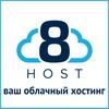 8host - надёжный облачный хостинг
