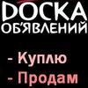 Объявления Горловка - Енакиево