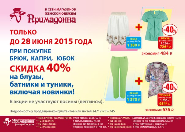 Каталог Магазинов Женской Одежды С Доставкой