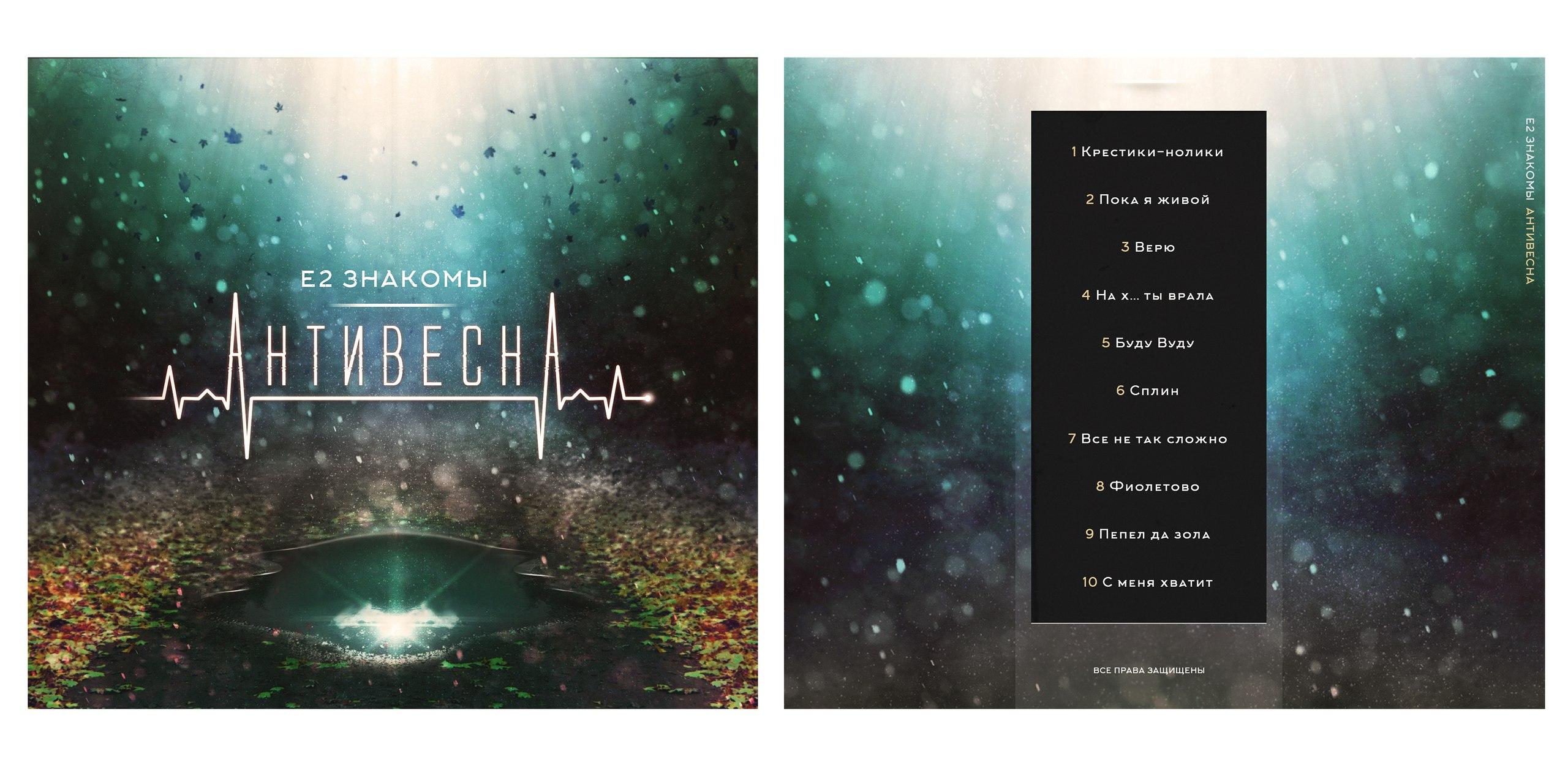 Альбом Е2 ЗНАКОМЫ - Антивесна