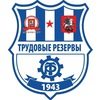 """ГБУ """"СШОР """"Трудовые резервы"""" Москомспорта"""