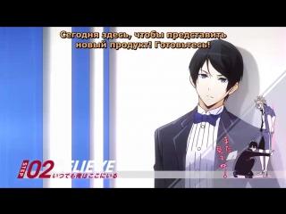 Принц страйда: Альтернатива 2 серия (трейлер) [русские субтитры AniPlay.TV] Prince of Stride: Alternative 2