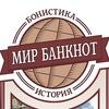 Бонистика   История   Банкноты - МИР банкнот