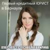 Юридические услуги в Барнауле. Кредитный юрист