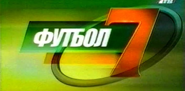 Футбол 7 (7ТВ, июнь 2004) Встреча греков на родине