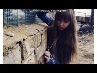 «С моей стены» под музыку Денис Лирик feat Fara - БЫВШИЕ. Picrolla