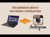 Как добавить фото в инстаграм с  компьютера | instagram