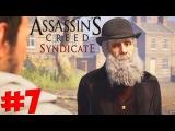 Assassin's Creed Syndicate. Прохождение. Часть 7 (Чарльз Дарвин)