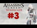 Assassin's Creed Syndicate Прохождение Часть 3 Костюмы для Джейкоба и Иви