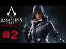 Assassin's Creed Syndicate Прохождение Часть 2 Иви Фрай