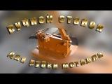 Ручной станок для рубки металла