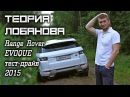 Range Rover Evoque, тест-драйв Теория Лобанова