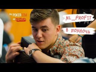 Покер в полночь с NL_Profit на PokerDom на Twitch.TV от 6 августа