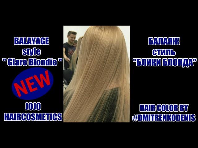 Балаж стиль Блики Блонда (Balayage style Glare Blondie) Hair Tutorial