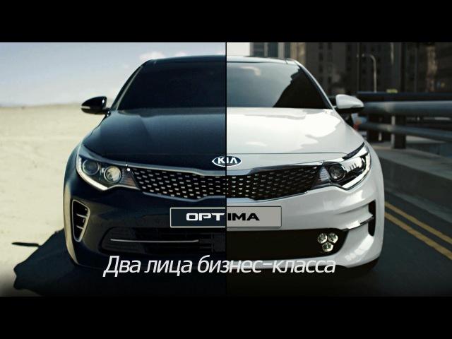 Новая KIA Optima. Два лица бизнес-класса