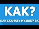 Как скачать музыку  из Вконтакте без программ