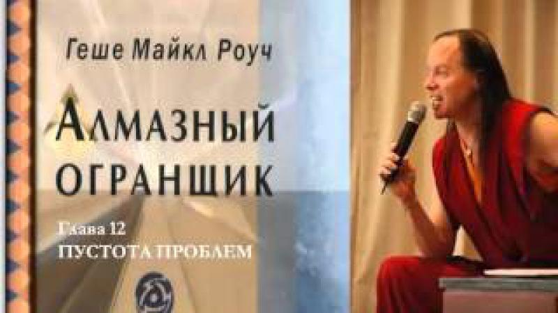 14 Алмазный огранщик гл 12 аудиокнига Майкл Роуч