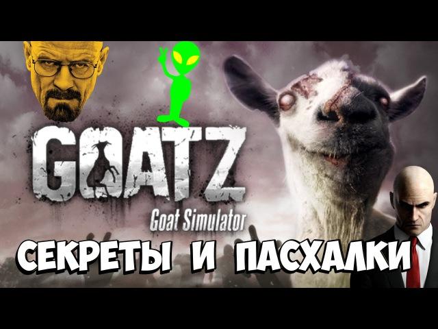 Секреты и Пасхалки GoatZ (Goat Simulator GoatZ)