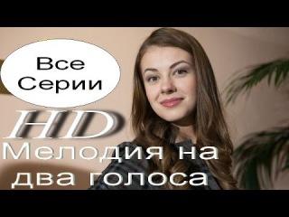 Мелодия на два голоса - Мелодрама Фильмы 2015 - Русские Мелодрамы Фильмы