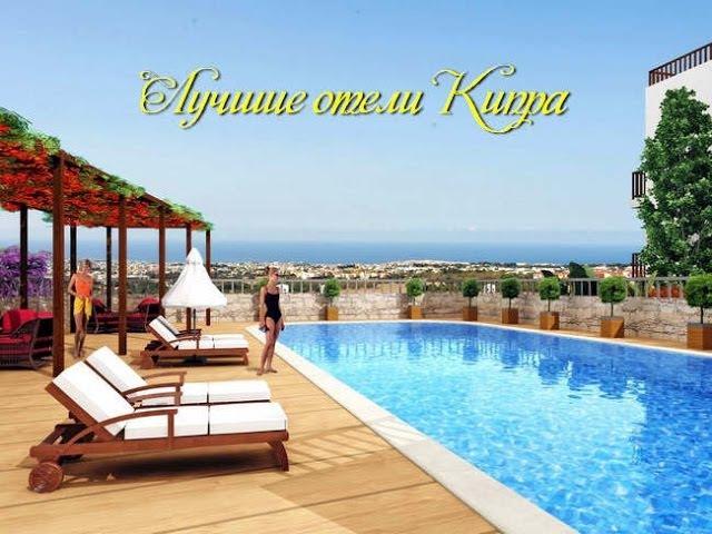 Лучшие отели Кипра. Все регионы: Лимассол, Ларнака, Айя-Напа, Пафос, Троодос