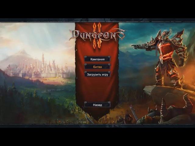 Dungeons 2 Gameplay 2016 (Ultra Graphics 1080p) Sapphire Radeon R9 280X